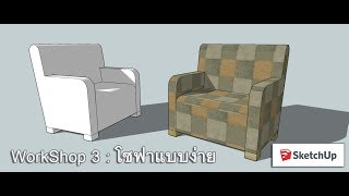 Download WorkShop 3 : โซฟาแบบง่าย (SketchUp 2013) Video