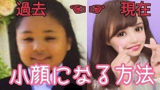 Download 【小顔】新常識!?小顔になる方法 Video