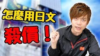 Download 來日本旅行時、怎麼用日文殺價 !? 【日文教學】 Video