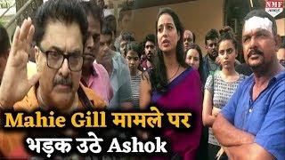Download Mahie Gill के साथ Set पर हुई मारपीट से गुस्से में बौखला उठे Ashok Pandit Video