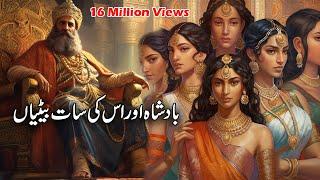 Download King And 7 Daughters | Badshah Ki 7 Betian Aik Beti Ko Saza Kiun Di Islamic stories Video
