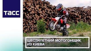 Download Шестилетний мотогонщик из Киева Video