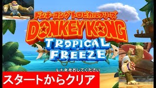 Download 【ファンキーモード スタートからクリア】 攻略 ドンキーコング トロピカルフリーズ ″Start to Ending″ FUNKY MODE Tropical Freeze Video