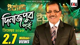 Download Ityadi - ইত্যাদি | Hanif Sanket | Dinajpur episode 2016 Video