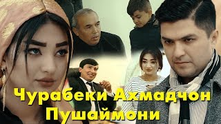 Download Чурабеки Ахмадчон Пушаймони Jurabeki Ahmadjon Pushaymoni 2020 Video