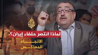 Download الاتجاه المعاكس - لماذا انتصر حلفاء إيران على حلفاء السعودية؟ Video