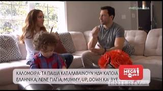 Download Entertv: Η Καλομοίρα ανοίγει για πρώτη φορά το σπίτι της και μας συστήνει τους γιους της Video