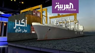 Download تعرف على ميناء أم قصر؟ Video