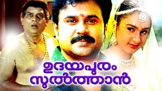 Download Malayalam Comedy Movies | Udayapuram Sulthan | Dileep Malayalam Full Movie Video