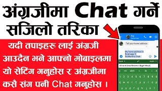 Download यदि तपाइलाई English आउदैन भने यो सेटिंग आफ्नो Mobile मा गर्नुहोस र मज़ा ले English मा Chat गर्नुहोस Video