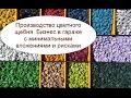 Download Производство цветного щебня. Бизнес идея в гараже с минимальными вложениями и рисками Video