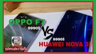 Download OPPO F7 4GB Vs HUAWEI NOVA 3i รูปทรง/ความเร็ว [ แบบบ้านๆ ] Video