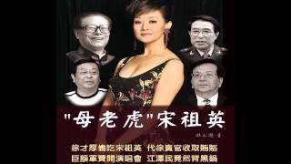 "Download 【红朝秘闻】宋祖英""中南海紅卡""的來歷 Video"