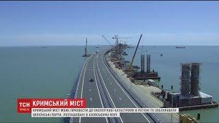 Download Екологи та моряки попередили про катастрофічні наслідки будівництва Керченського мосту Video