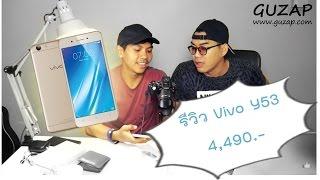 Download รีวิว Vivo Y53 มือถือราคาไม่เกิน 5,000 บาท ความรู้สึก 20+ Video