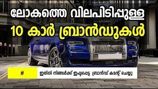 Download Top 10 Most Expensive Car Brands in the World   ലോകത്തെ വിലപിടിപ്പുള്ള 10 കാര് ബ്രാന്ഡുകള് Video