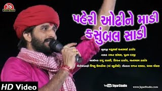 Download ″Pehari Odhi Ne Madi Kasumbal Sadi″ | Gaman Santhal | Royal Raja Gaman Santhal Video