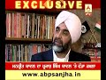 Download Exclusive Interview of FM Manpreet Singh Badal with ABP SANJHA Video