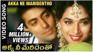 Download Premalayam Movie Video Song అక్క నీ మరిదెంతో | Salman Khan | Madhuri Dixit | Rajshri Movies Video