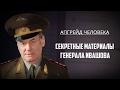 Download Секретные материалы генерала Ивашова. Апгрейд человека Video