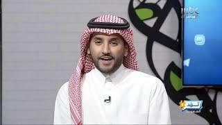 Download أبو حور ضيف ترند السعودية.. اللقاء كاملاً Video