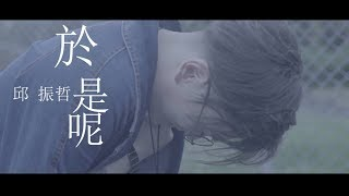 Download PikA邱振哲 【 於是呢 】 Official Music Video Video