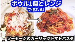 Download 耐熱ボウル1個と電子レンジで作る!『ソーセージのガーリックトマトパスタ』Sausage garlic tomato pasta by microwave Video