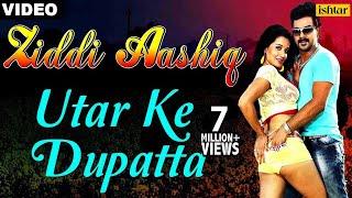 Download Bhojpuri का सबसे ज्यादा बजने वाला गाना - Utar Ke Dupatta | Ziddi Aashiq | Pawan Singh | Monalisa Video
