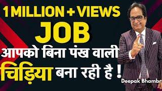 """Download क्या """"JOB"""" आपको बिना पंख वाली चिड़िया बना रहा है ? Deepak Bhambri !! Video"""