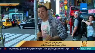 Download رأى عام - مصريون في أمريكا - نماذج ناجحة في أرض الأحلام - فقرة كاملة Video