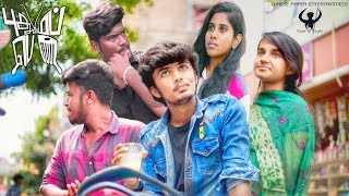 Download PUDHUMAI PENN | Tamil short film | Cop Sri | Poonam | Hari krishnan | Sri Mugi | Vaishnav Video