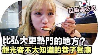 Download [Mira推薦必吃] 觀光客不知道? 現在韓國人都去延南洞約會了!比弘大更熱門的地方?   Mira 咪拉 Video