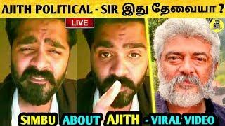 Download SIMBU ABOUT AJITH POLITICAL ! Sir இது தேவையா ? Simbu Video ! Ajith Press Meet about his Political Video
