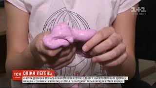 Download 4-річна дівчинка отримала хімічний і токсичний опік легень, граючись зі слаймом Video
