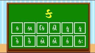 Download Gujarati Barakhadi k ka ki kee ગુજરાતી બારાખડી ક કા કી કિ ભાગ - ૧ Video