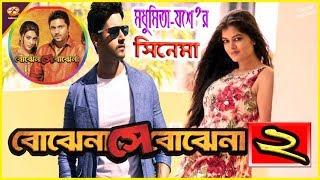 Download আসছে বোঝেনা সে বোঝেনা ২ | Bojhena Se Bojhena Part 2 | Yash Dasgupta | Modhumita Sarkar Video
