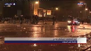 Download أعمال شغب في وسط بيروت Video