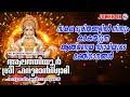 Download സകലദുരിതങ്ങളിൽനിന്ന് കരകേറ്റുന്ന ഹനുമാൻസ്വാമിഗാനങ്ങൾ |Hindu Devotional Songs Malayalam Video