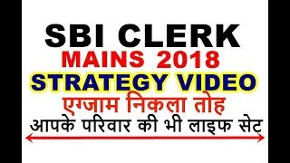 Download SBI CLERK MAINS PREPARATION 2018 || SBI CLERK MAINS STRATEGY 2018 || SYLLABUS || PATTERN Video