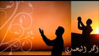 Download Barak Allah Lahoma اللهم بارك لهما Video