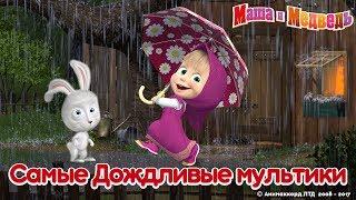 Download Маша и Медведь - Лето 2017 🌧 Самые дождливые мультики! ☔ Video