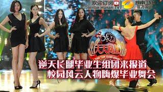 Download 《天天向上》20150612期: 舞蹈学院小情侣节目当场秀恩爱 Day Day Up: Lovely Dancing Couple【湖南卫视官方版1080P】 Video