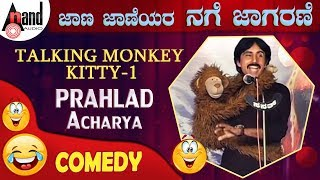 Download Jaana Jaaneyara Nage Jaagarane 2014| ″Prahlad Acharya″ | Talking Monkey Kitty 1 | New Kannada Comedy Video
