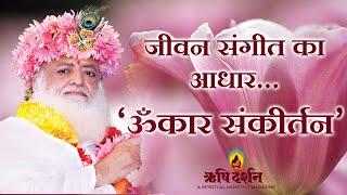 Download जीवन - संगीत का आधारः ॐ कार संकीर्तन । Sant Shri AsharamJi Bapu Video