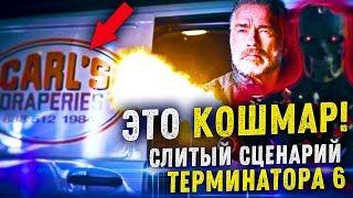 Download ТЕРМИНАТОР 6 ТЕМНЫЕ СУДЬБЫ: СЛИТЫЙ СЦЕНАРИЙ - ЛЮТЫЙ БРЕД! Video