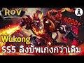 Download ROV Wukong:เซตไอเท็มป่าสุดโหด?คริ4000+ ซีซั่นหน้าเยอะกว่านี้! |SaveTH #12 Video