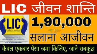 Download LIC JEEVAN SHANTI, LIC new Jeevan Shanti PENSION POLICY in Hindi, LIC Jeevan Shanti plan 850 Video