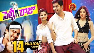 Download Selfie Raja Movie - Latest Telugu Full Movies - Allari Naresh, Kamna Ranawat, Sakshi Chaudhary Video