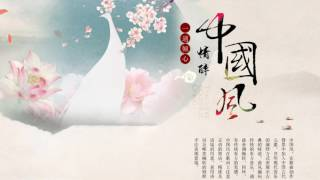 Download 1小時純中國風音樂(古箏、琵琶、二胡) Video