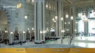 Download The Holy Quran Channel - Live Stream Video